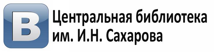Арзамасская центральная районная библиотека им. И.Н. Сахарова