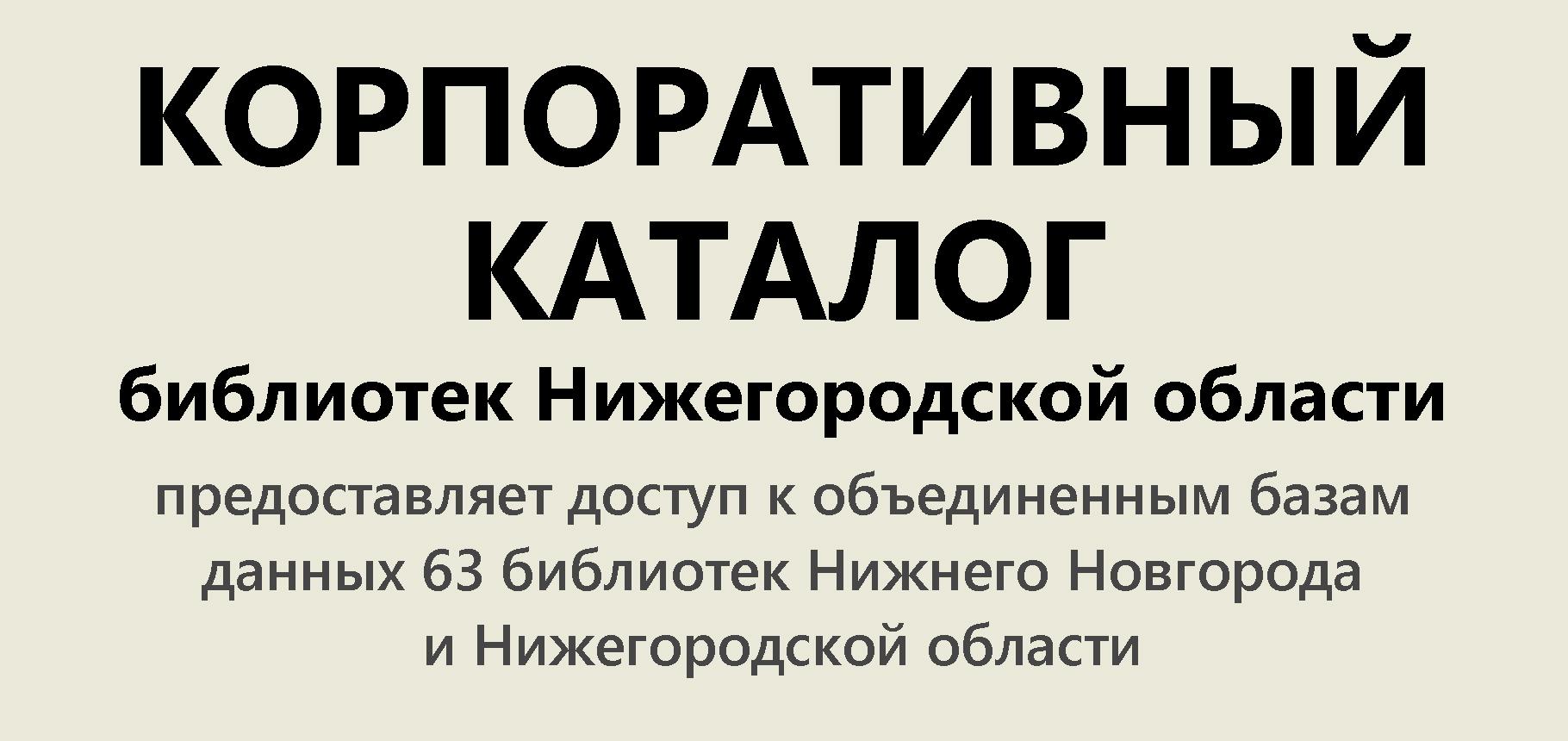 Корпоративный каталог