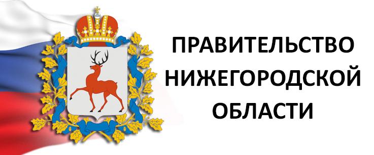 Правительство НН